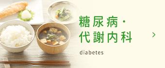糖尿病・代謝内科