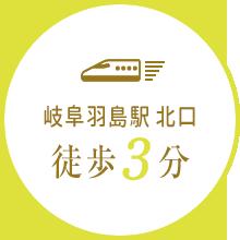 岐阜羽島駅北口徒歩5分