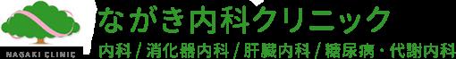 岐阜県羽島市ながき内科クリニックの消化器内科ページです。