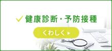 健康診断・定期検診